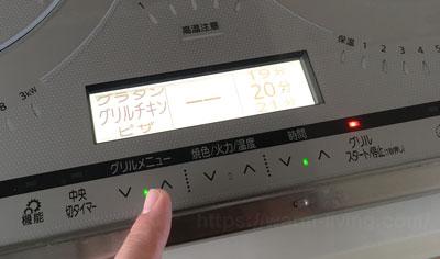 『びっくリングIH』のグリルメニュー選択ボタン