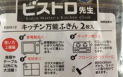 ビストロ先生キッチン万能ふきん 台拭き以外の使い方