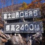 標高2400mの看板
