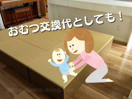 高床式ユニット畳をおむつ交換台として利用