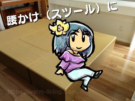 高床式ユニット畳を腰掛として利用