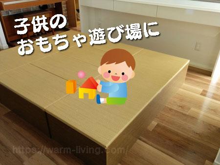 高床式ユニット畳は子供の遊び場にも