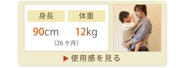 キューズベリーの抱っこ紐で体重12Kgの坊やを抱っこするママ