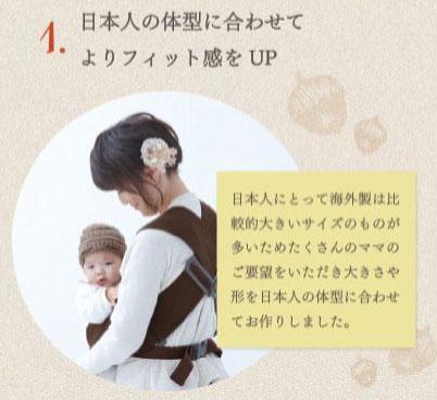 キューズベリーの抱っこ紐は日本人体型に合わせている