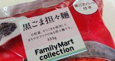 黒ごま担担麺(アイキャッチ)