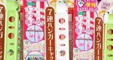 7連ハンガーキャッチホルダー(アイキャッチ)
