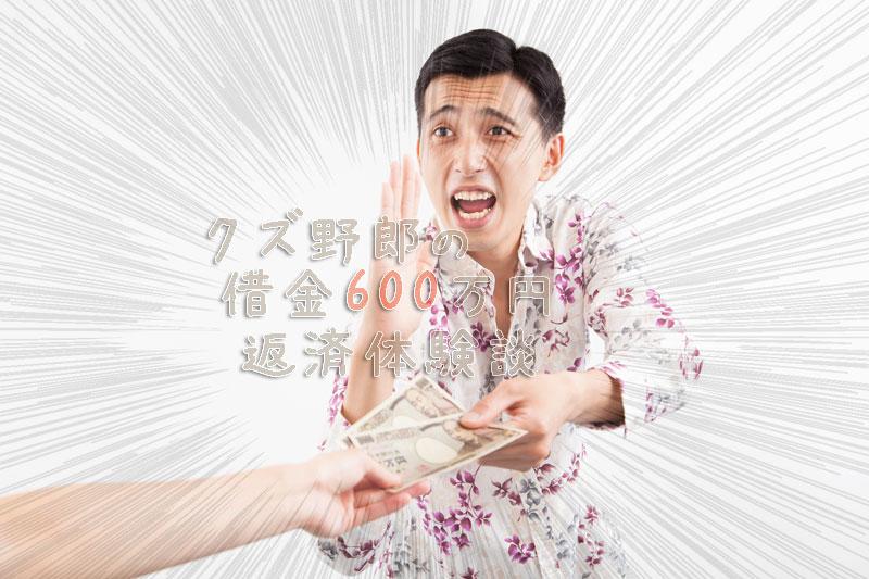 お金を借りる若い男性(クズ野郎)
